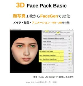 AppV 3D Face Pack Basic 表紙
