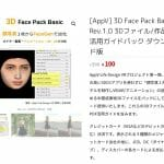 AppV 3D Face Pack Basic