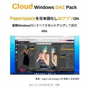 AppV Cloud Windows DAZ Pack 表紙