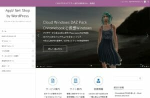 AppV WP Net Shop Pack ホームページ
