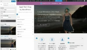 AppV WP Net Shop Pack 編集画面