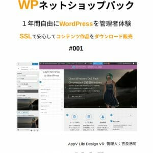 AppV WP Net Shop Pack