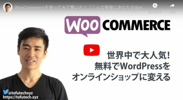 WooCommerce YouTube